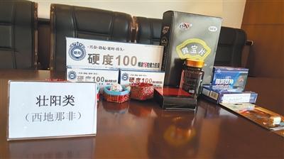 警方查获的壮阳类食物、药品,局部富含犯禁身分。新京报记者 李禹潼 摄