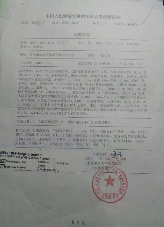 秦见康的出院证明和陕西蓝图司法鉴定中心的鉴定结果。秦见康供图