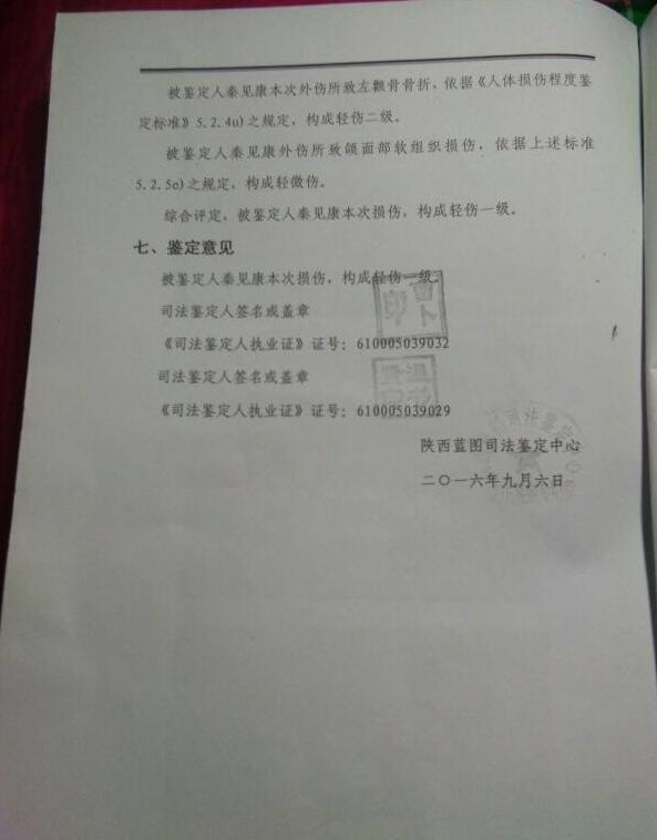 陕西一人大代表打伤人警方呈请刑拘,一个月后区人大仍在研究