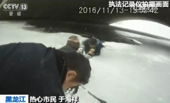 男孩掉入冰窟警民联手施救 民警脱棉袄为其保暖