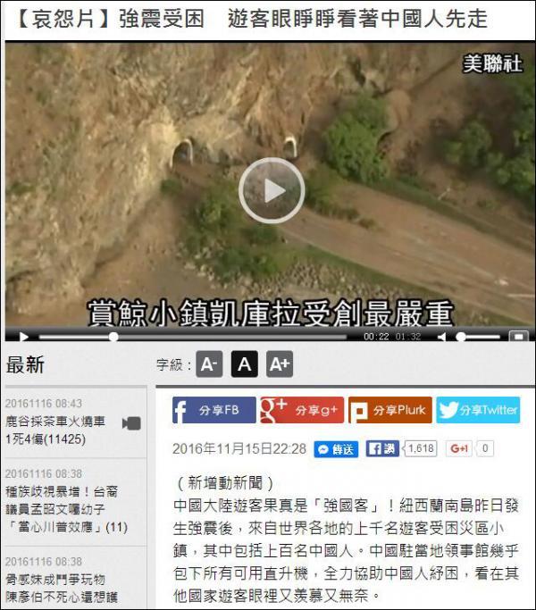 新西兰地震后 中国包下所有可用直升机安全撤离本国游客