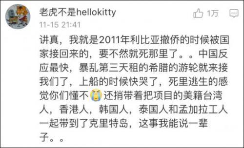 """祖国强大的祖国才是每一个中国人的坚实后盾。就像被救援的中国游客所说:""""我们就觉得祖国在我们背后,无论我们走到哪个国家,我们都心里特别踏实,特别自豪。"""""""