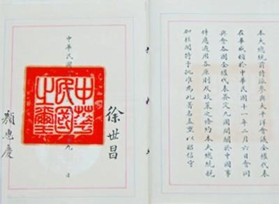 《九国公约》,于1922年华盛顿会议上签订,这标志着中国重新回到几个帝国主义国家共同支配的局面。