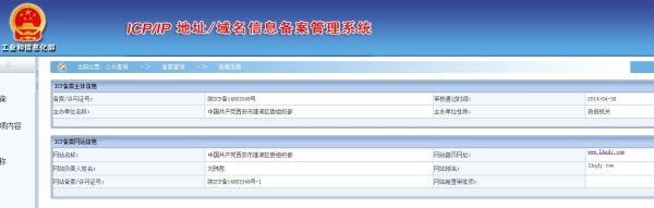 """""""陕icp备14003349号""""存案资讯"""