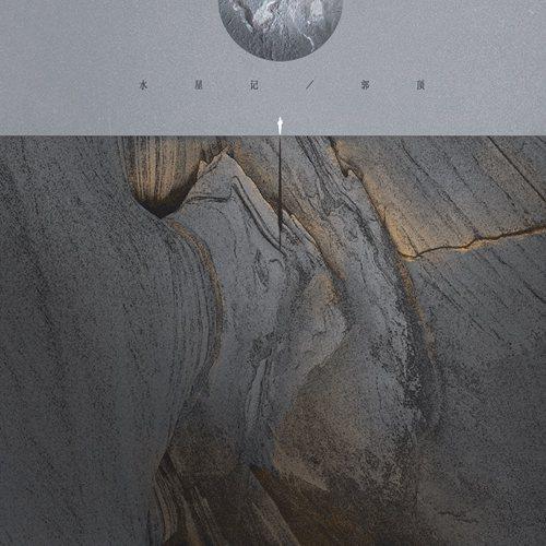 水星记单曲封面