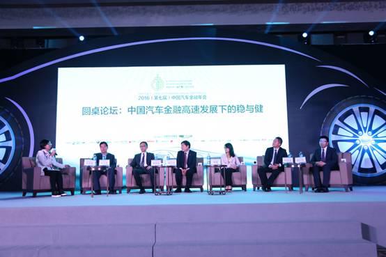 中国汽车(金融)50人成员专场论坛