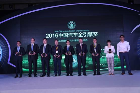 2016中国汽车「金引擎」奖颁奖典礼