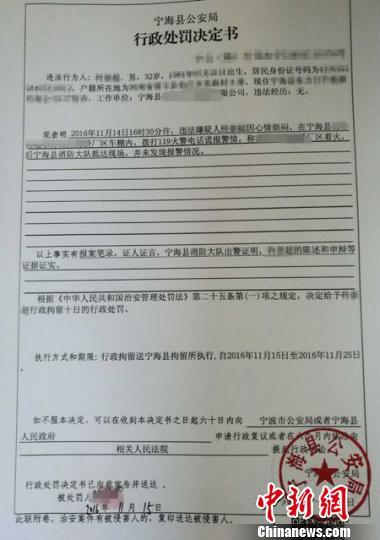 图为:对钤某作出行政拘留十日的处罚单。宁海消防提供