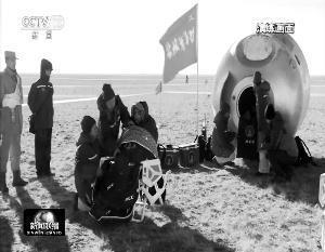 图为神舟十一号返回舱搜救演练的央视视频截图。
