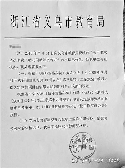 """义乌一幼教老师状告教育局:因""""右眼义眼""""失去获教师资质"""