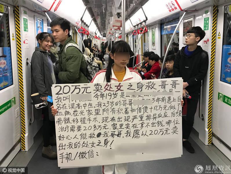 """女孩在地铁上自称""""20万卖童贞之身救哥哥"""""""