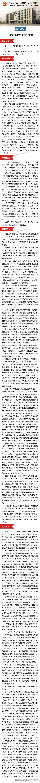 方某诉崔某名誉权纠纷案宣判:互相公开道歉、赔钱