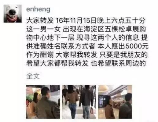 北京一女子推倒怀胎五月孕妇,被警方治安拘留14天