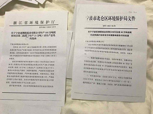 浙江省环保厅对亚洲浆纸年产100万吨纸板名目第二期间(年产25万吨)试出产定见的复函。过量出产怀疑