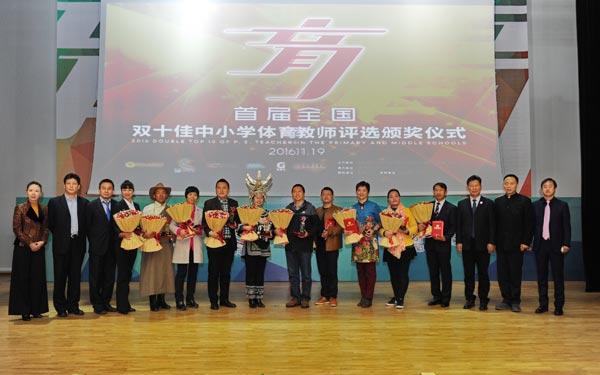 小学优秀教师颁奖词_全国双十佳中小学体育教师评选颁奖在北京举行-搜狐体育