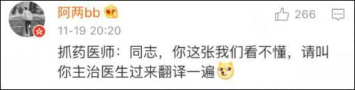 """网传医生处方字迹工整 被评为""""医生界的清流"""""""