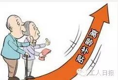 高龄补贴,是针对高龄老人实行的一种社会保障制度。北京、天津、河北等26个省(区、市)已出台了出台了高龄津贴补贴政策,天津市给予该市百岁老人的津贴为每月500元,标准最高。