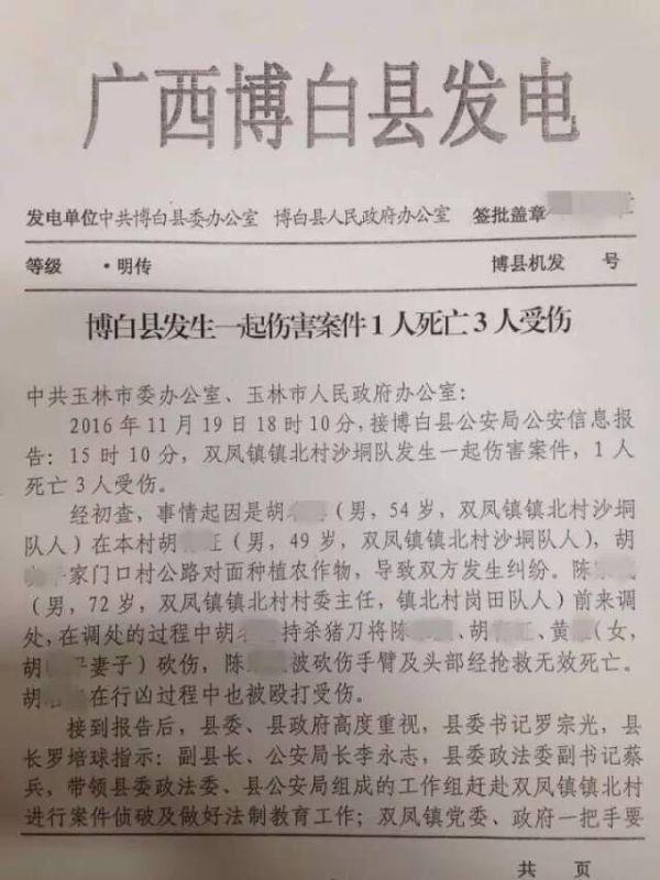 (原题为《广西博白村内冲突#村民持刀砍死村支书#事故共致1死3伤》)