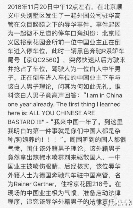 网曝奔驰中国高管辱华 路人上前理论被喷辣椒水