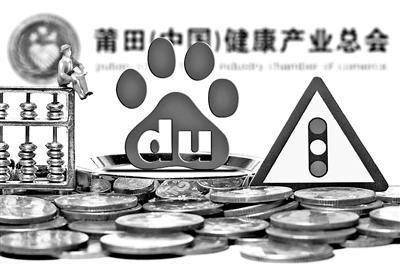 媒体称莆田系再登百度搜索榜首 提供整形贷款