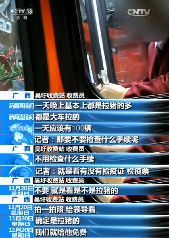 必经之处南宁吴圩收费站,一般不要检疫证