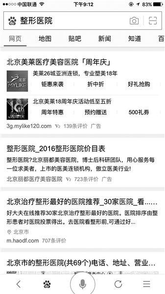 """在百度上搜索""""整形医院"""",排在第一条的就是北京美莱整形医院(网络截图)"""