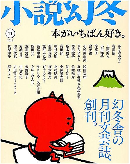 连创刊10年的日本时尚杂志也倒下了
