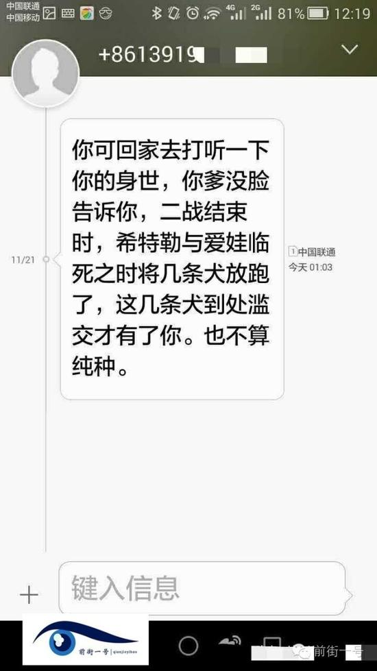 张雨收到的辱骂短信。