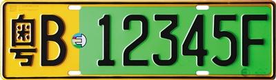 大型新能源汽车号牌式样。D代表纯电动新能源汽车,F代表非纯电动新能源汽车。
