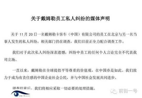 21日上午,戴姆勒大中华区公司相关工作人员告诉记者,网传外籍男子辱华抢占车位的确实为其公司员工,并就此事发表媒体声明。声明称,关于11月20日一名戴姆勒卡客车(中国)有限公司的员工在北京与另一名当事人发生的私人纠纷,相关部门仍在调查,公司目前正全力配合调查工作。同时表示对于此次私人纠纷深表遗憾,纠纷中员工的任何个人言论完全不代表我司立场。声明还称,调查结束后,公司将相应采取必要的处理措施。