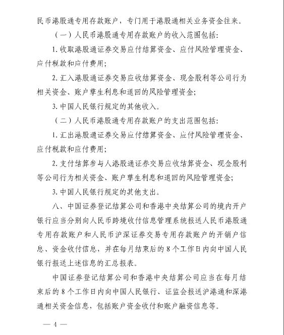 内地与香港股市交易互联互通机制有关问题明确
