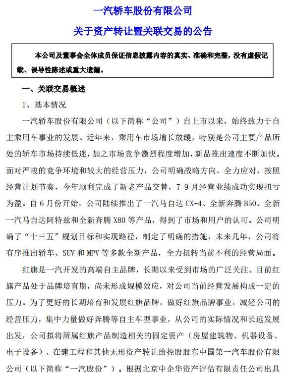 11月18日,一汽轿车发布资产转让相关声明