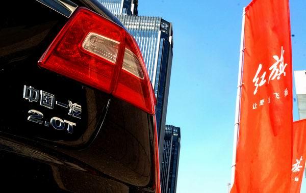 """""""红旗在一汽版图中具有战略地位,研发投入是必要的,但不太可能是盈利的资产。对目前效益不好的一汽轿车也是包袱,剥离出来对上市公司有好处。""""一位资深汽车行业人士向澎湃新闻表示。此外,红旗品牌对一汽来说意义重大,独立发展也可以获得更大空间。"""