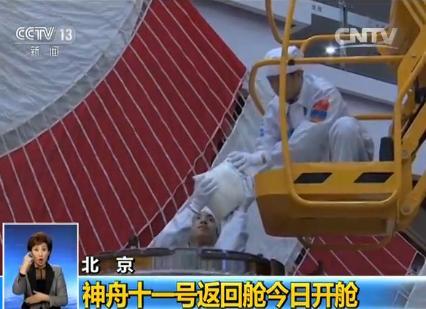 此次移交的搭载物品,既有搭乘神舟十一号飞船飞行33天的物品,也有跟随天宫二号空间实验室飞行66天、由神舟十一号航天员带回的物品。其中包括,解放军总医院交接搭载的空间微生物菌种样本;香港中学生设计搭载的太空实验产品――蚕茧和水膜;云南、宁夏、陕西等搭载的特色农作物和药材种子、种苗,西藏和山东搭载的纪念哈达、潍坊风筝等。仪式上还展示了共青团中央搭载的、由全国优秀志愿者代表共同绣制的中国青年志愿者旗帜。