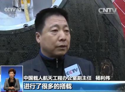 中国载人航天办公室副主任 杨利伟:利用这个平台去供我们的科学家,进行科学研究,为我们人类服务。那么随着我们空间站的建设会有更多的东西为我们人类去服务为我们国家的经济建设和人民的健康来服务。