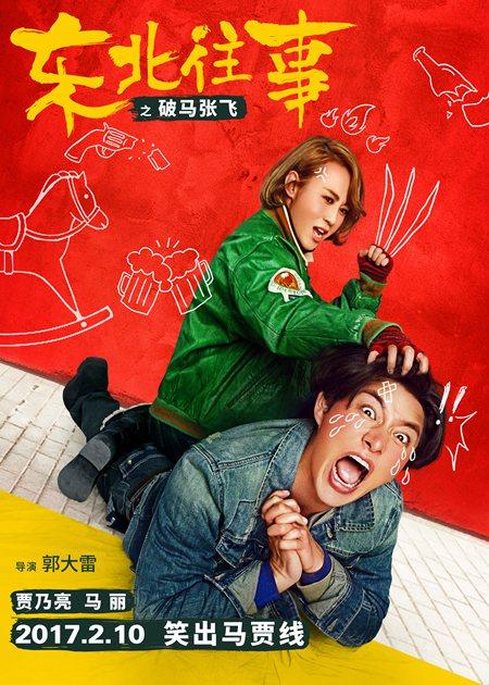 《东北往事》海报