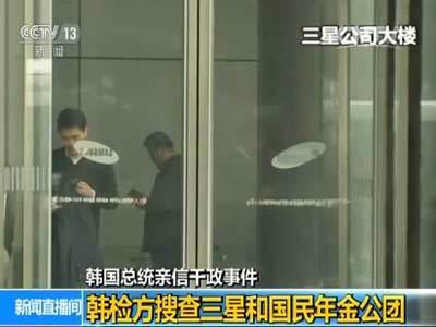 韩国媒体报导,查看官昨天(23日)突击搜寻三星公司,就三星公司与韩国总统心腹干政事情的关键人物崔顺实的相关睁开进一步伐查。
