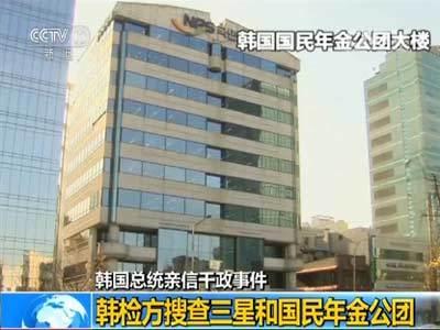今朝,三星公司和韩国百姓年金公团都确认了查看官的考察步履,但均未走漏细节。今朝,韩国检方还未对此做出回应。