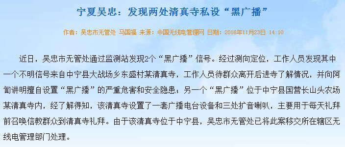 中国无线电管理网截图