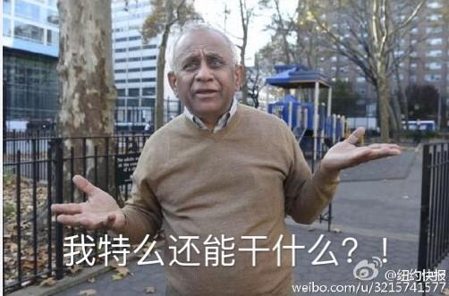 神吐槽:嫁给国家的女人 为何买5千伟哥?图片