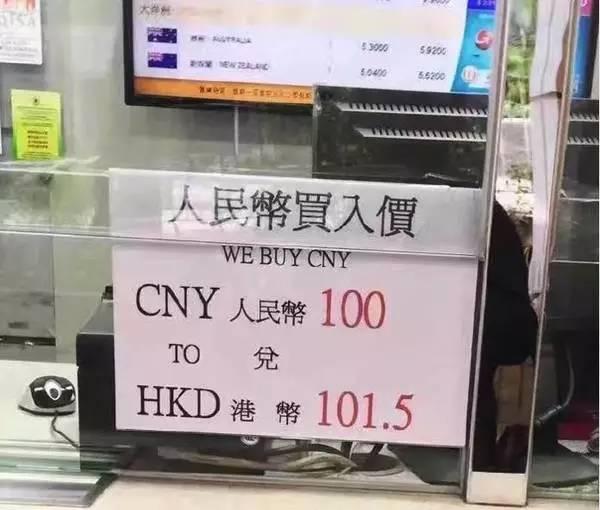 100块的产品如今打折卖90,人民币贬值让A股这六类行业笑了