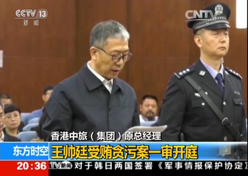 王帅廷_华润原副董事长王帅廷受审 贪腐窝案将掀盖子?