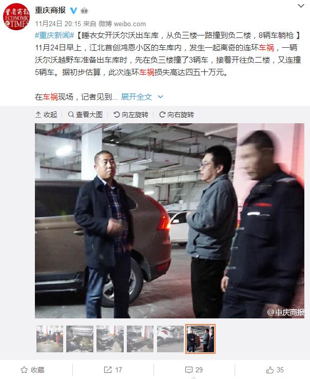 """重庆:女司机开豪车""""撞穿""""一层楼 8辆车躺枪"""