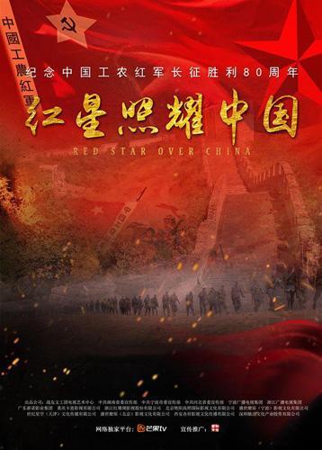 红星照耀中国 开专家研讨会 精品意识获赞