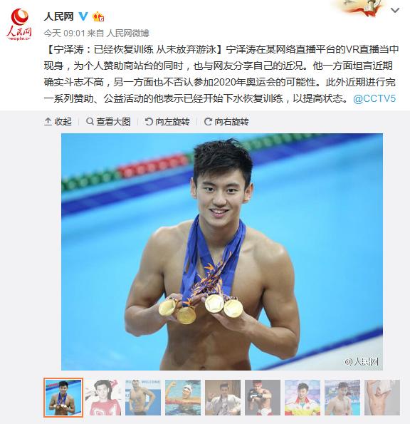 宁泽涛:已经恢复训练 从未放弃游泳