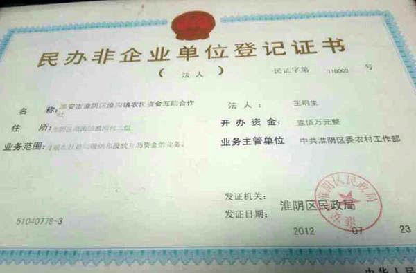 民政局为淮阴区农民资金互助合作社颁发的《民办非企业单位登记证书》(2012年版)