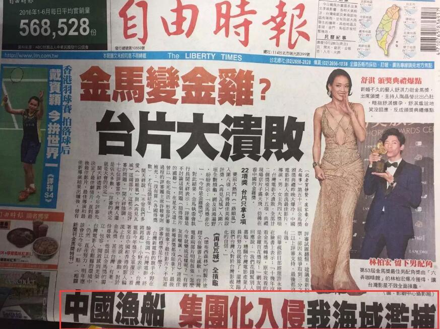 台湾亲绿媒体《自在时报》27日头版