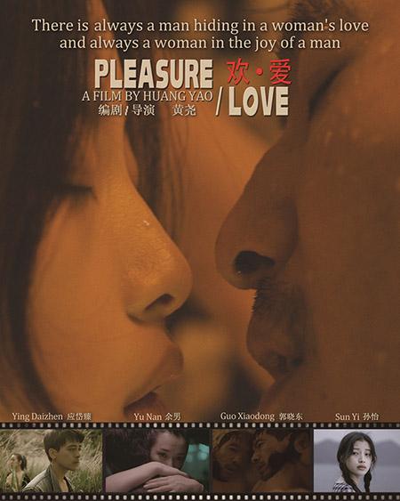 《欢・爱》海报