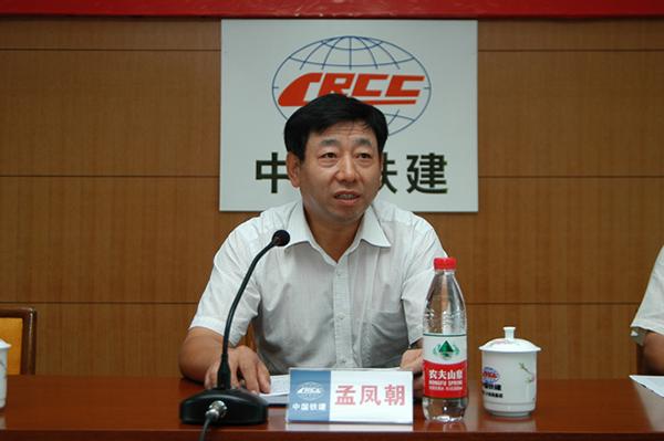 孟凤朝同道任国家铁道修筑总公司党委布告。 收集材料