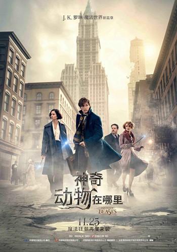《神奇动物在哪里》11月25日内地正式公映